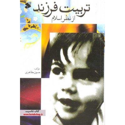 تربیت فرزند از نظر اسلام
