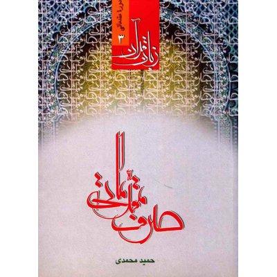 زبان قرآن (دوره مقدماتی 3)