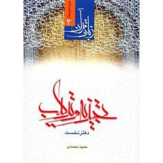 زبان قرآن دوره متوسطه 3 - تجزیه و ترکیب(دفتر نخست)