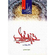 زبان قرآن دوره متوسطه 3 - تجزیه و ترکیب(دفتر چهارم)