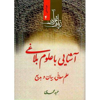 زبان قرآن دوره عالی 4 - آشنایی با علوم بلاغی علم معانی بیان و بدیع