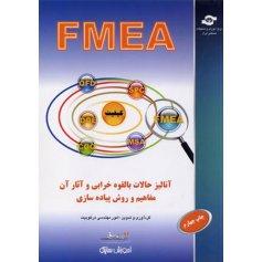 FMEA - آنالیز حالات بالقوه خرابی و آثار آن -مفاهیم و روش پیاده سازی