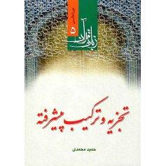 زبان قرآن دوره عالی 5 - تجزیه و ترکیب پیشرفته