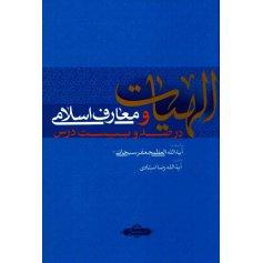 الهیات و معارف اسلامی در صد و بیست درس