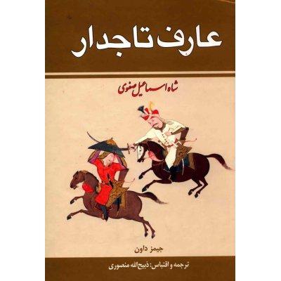 عارف تاجدار (شاه اسماعیل صفوی) دوجلدی