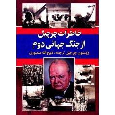 خاطرات چرچیل از جنگ جهانی دوم - دو جلدی