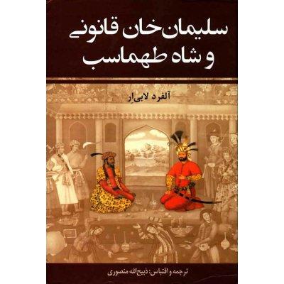 سلیمان خان قانونی و شاه طهماسب - 2 جلدی