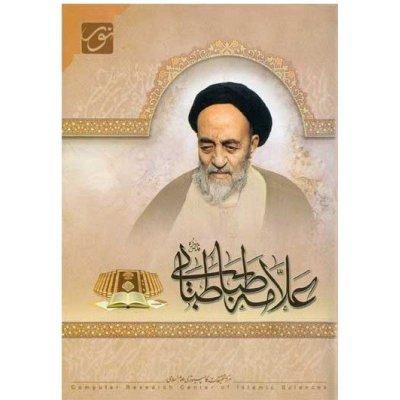 نرم افزار آثار علامه طباطبایی(قدس سره) (154 جلد)