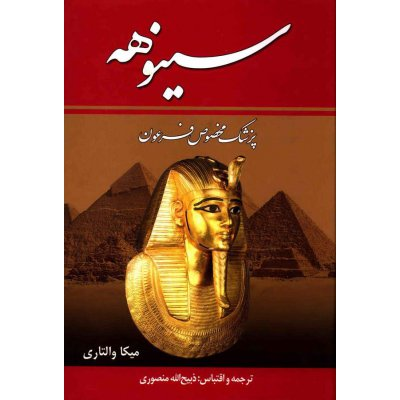 سینوهه (پزشک مخصوص فرعون) - دو جلدی