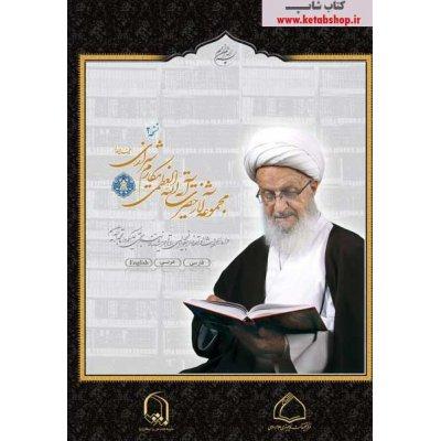 نرم افزار آثار آیت الله مکارم شیرازی (نسخه 2)
