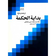ترجمه و شرح بدایه الحکمه جلد اول