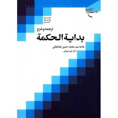 ترجمه و شرح بدایه الحکمه جلد دوم