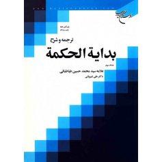 ترجمه و شرح بدایه الحکمه جلد سوم