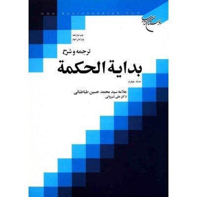 ترجمه و شرح بدایه الحکمه جلد چهارم