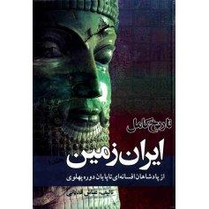 تاریخ کامل ایران زمین