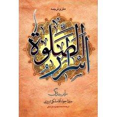 متن و ترجمه اسرار الصلوه - راز بندگی