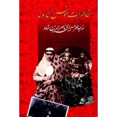 خاطرات مونس الدوله ندیمه حرمسرای ناصرالدین شاه