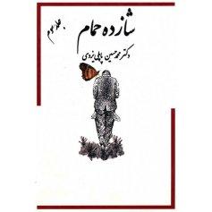 شازده حمام - جلد سوم