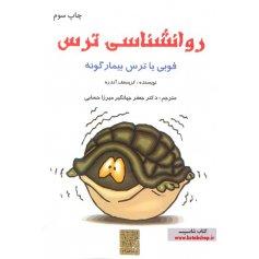 روانشناسی ترس