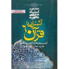 آشنایی با قرآن(6)
