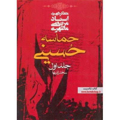 حماسه حسینی - جلد اول