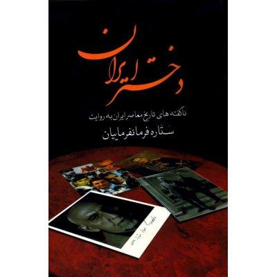 کتاب دختر ایران (ناگفته های تاریخ معصر ایران)