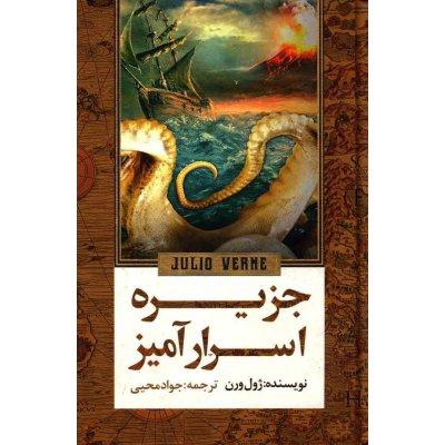 کتاب جزیره اسرارآمیز (داستان)