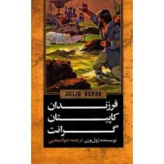 کتاب فرزندان کاپیتان گرانت (داستان)