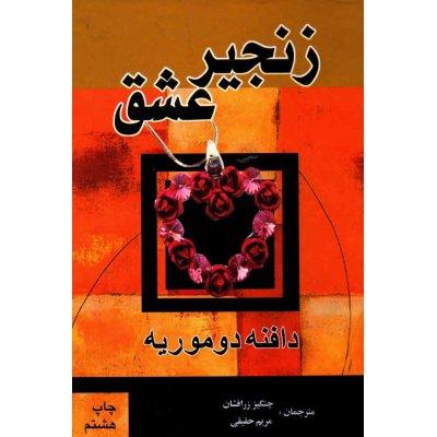کتاب زنجیر عشق (رمان)