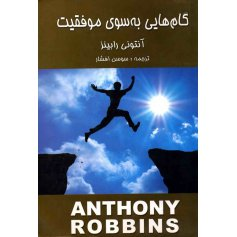 کتاب گام هایی به سوی موفقیت