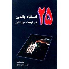 کتاب 25 اشتباه والدین در تربیت فرزندان