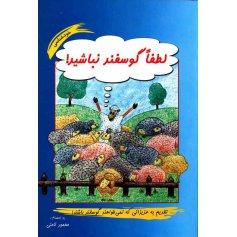 کتاب لطفا گوسفند نباشید (خودشناسی)