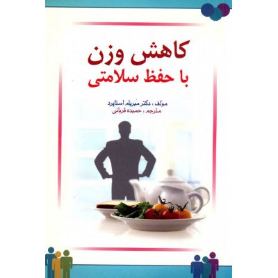 کتاب کاهش وزن با حفظ سلامتی