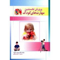 کتاب پرورش نخستین مهارت های کودک