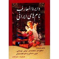 کتاب دایرة المعارف نام های ایرانی