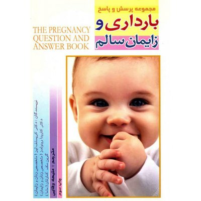 کتاب مجموعه پرسش و پاسخ بارداری و زایمان سالم