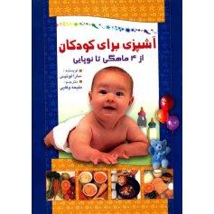 کتاب آشپزی برای کودکان از 4 ماهگی تا نوپایی