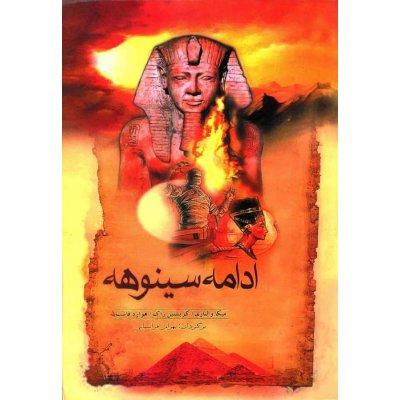 کتاب ادامه سینوهه (از سینوهه تا سقوط فرعون)