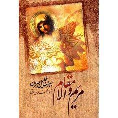 کتاب مریم والا مقام