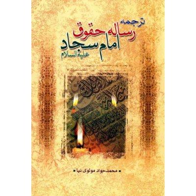 کتاب ترجمه رساله حقوق امام سجاد علیه السلام