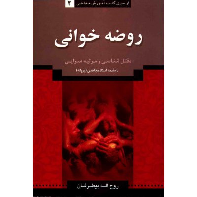 کتاب روضه خوانی - مقتل شناسی و مرثیه سرایی (آموزش مداحی2)