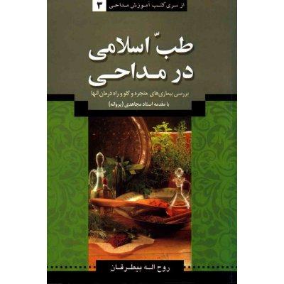 کتاب طب اسلامی در مداحی (آموزش مداحی3)