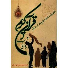 کتاب فضیلت تعدد فرزند از منظر قرآن کریم و روایات