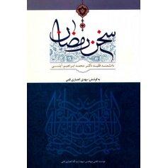 کتاب سخن رمضان