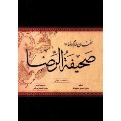 صحیفه الرضا (سخنان امام رضا علیه السلام )