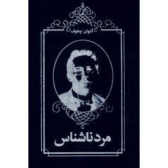 کتاب مرد ناشناش (رمان)