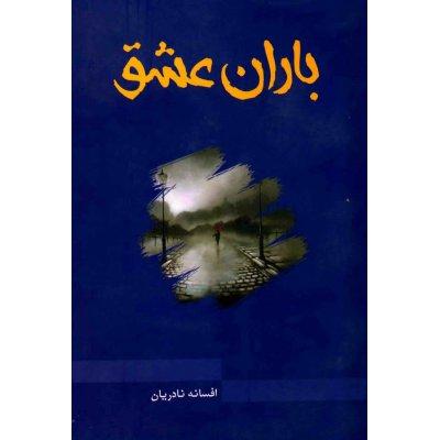 کتاب باران عشق (داستان)
