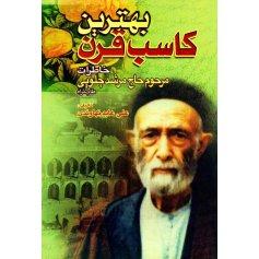کتاب بهترین کاسب قرن خاطرات مرحوم حاج مرشد چلویی