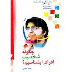 کتاب چگونه شخصیت افراد را بشناسیم