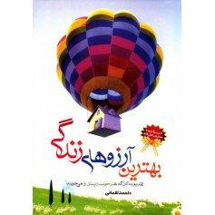 کتاب بهترین آرزوهای زندگی
